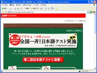 全国一斉!日本語テスト